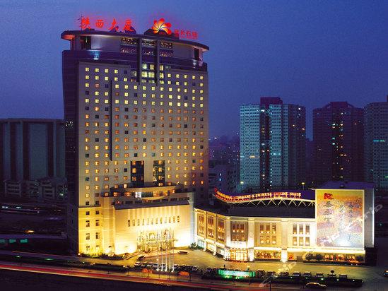 长安大饭店(陕西大厦)