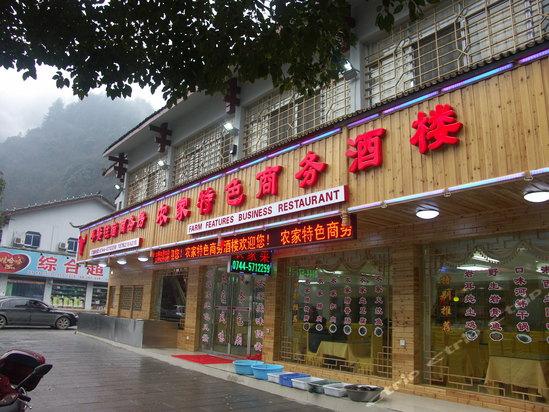 张家界农家特色商务酒楼