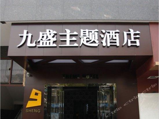 长沙九盛主题酒店