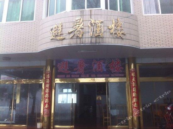 衡山半山亭避暑酒店