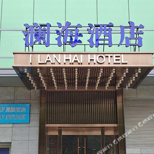 Xingyang Lanhai Hotel