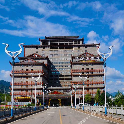 鶴峯華瑞大酒店