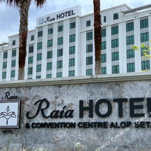 亞羅士打拉亞酒店及會議中心