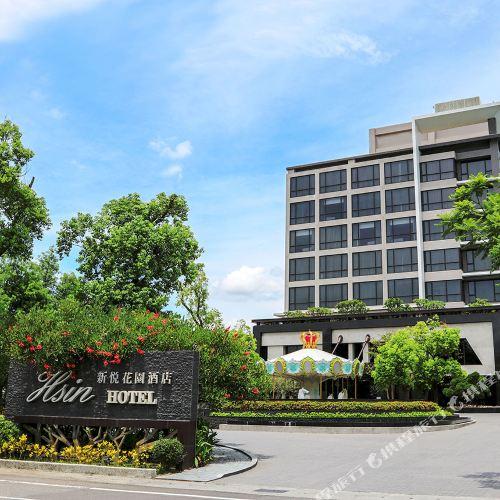 新悦花园酒店
