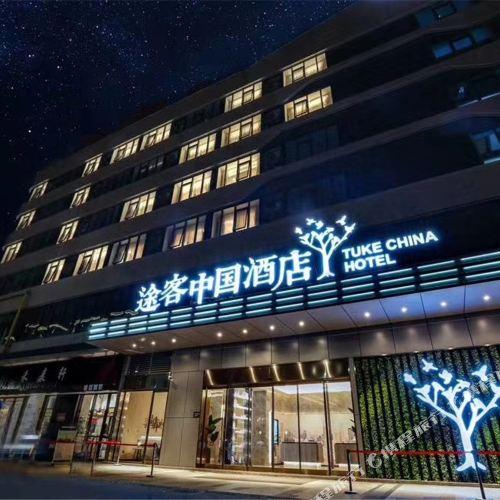途客中國酒店(平陽百悦廣場店)
