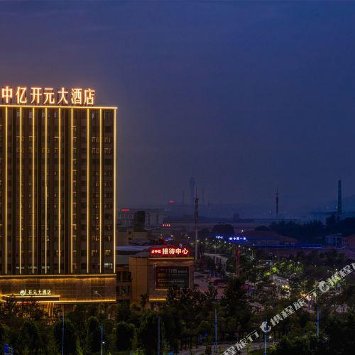 大冶中億開元大酒店