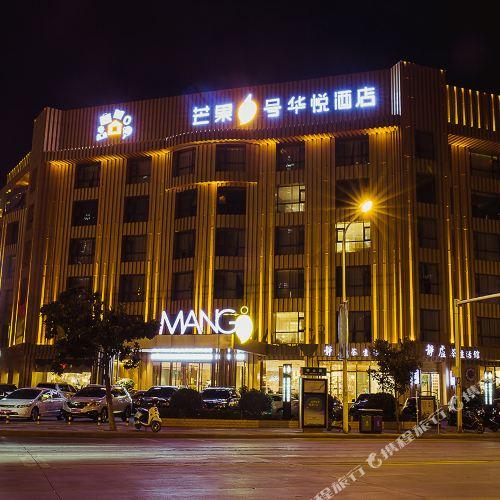 南陽芒果一號華悦酒店