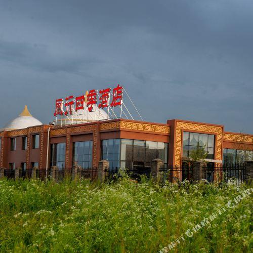 Fengxing Siji Hotel