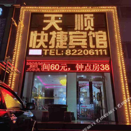 Binxian Tianshun Hotel