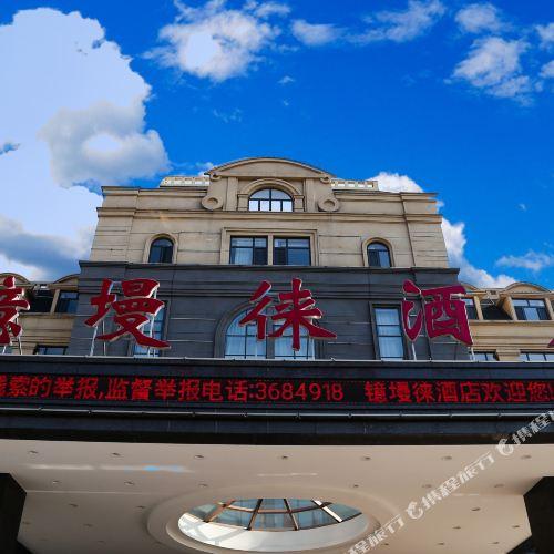 톈치 이만라이 호텔