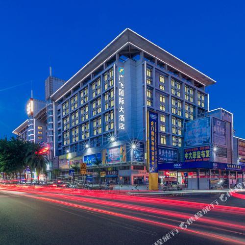 東莞廣飛國際大酒店