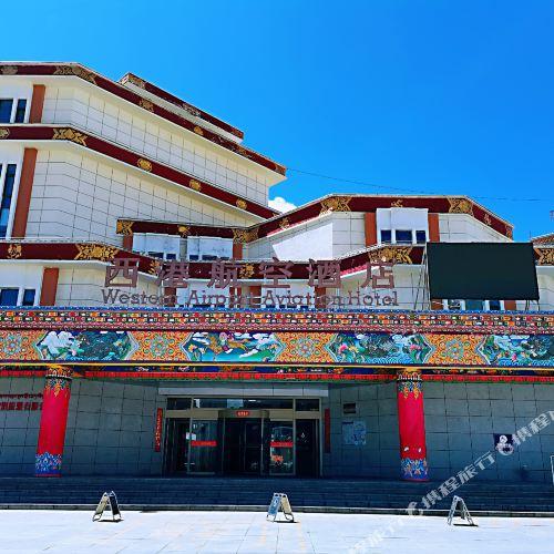 玉樹西港航空酒店