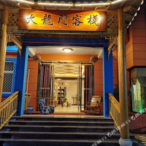 Longhushan Dalongmen Inn