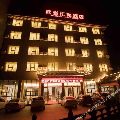 Wudang huihe hotel