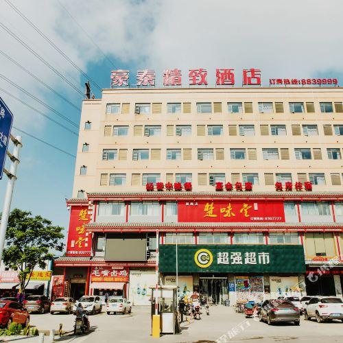 Haotai Boutique Hotel (Jingzhou Fangte)