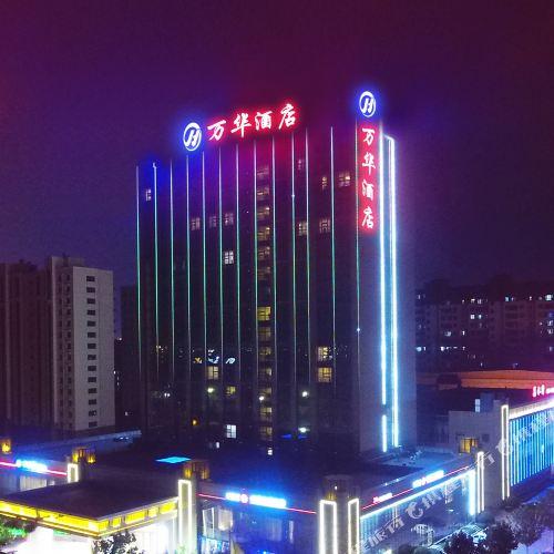 완화 호텔