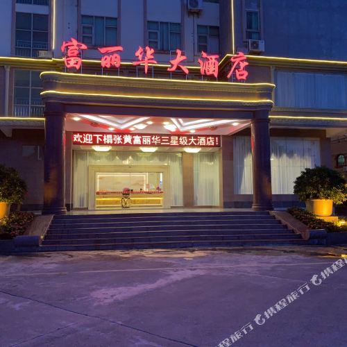 Furama Hotel Pubei