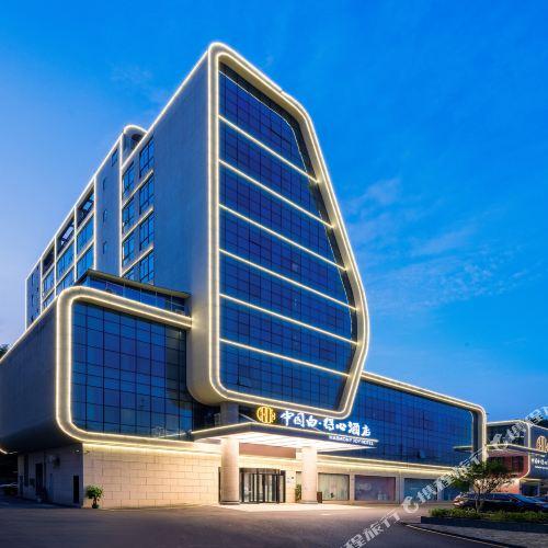 더화 중궈 바이더신 호텔