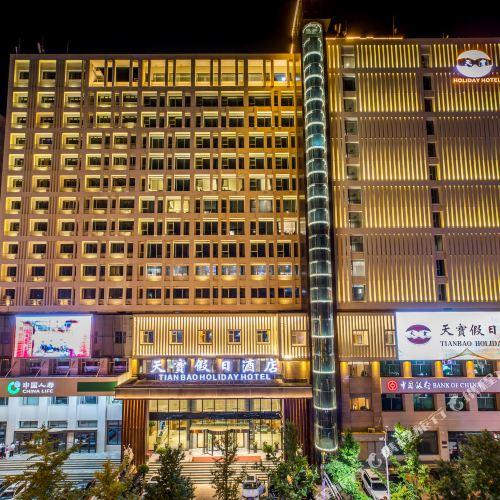 티엔바오 홀리데이 호텔