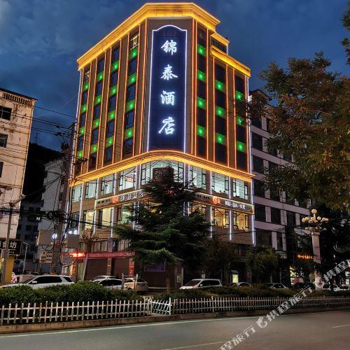 宕昌錦泰酒店