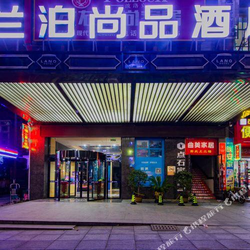 Xinhua Lanbo Hotel(Xinhua Baishazhou Road store)
