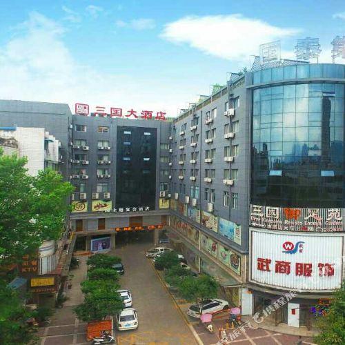 Sanguo Hotel