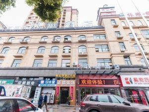 漢庭酒店(六安磨子潭路店)