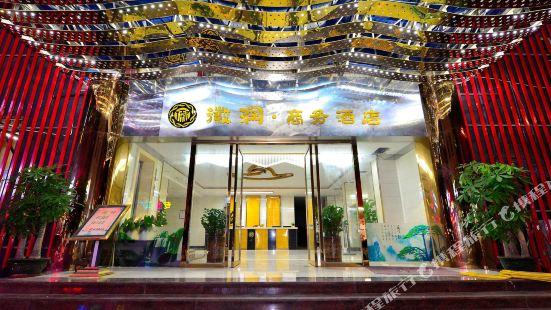 東莞徽潤商務酒店