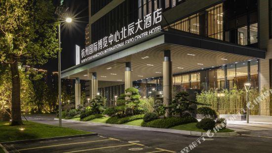 杭州國際博覽中心北辰大酒店