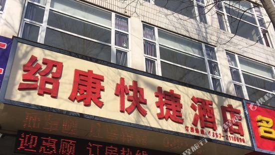 臨汾紹康快捷酒店