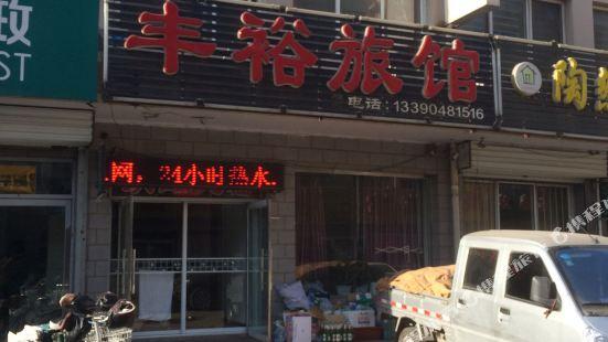 阜新豐裕旅館