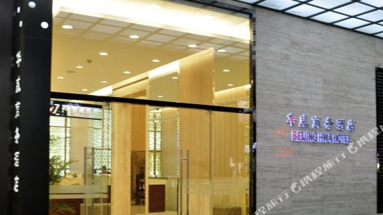 Beijing HWA Hotel
