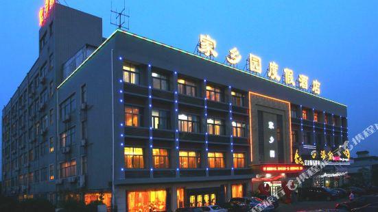 杭州家鄉園度假酒店