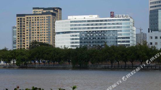 和頤酒店(寧波三江口江景店)