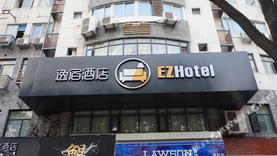逸宿酒店(寧波天一廣場店)