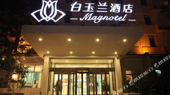 白玉蘭酒店(北京西客站店)(原錦江之星西客站店)