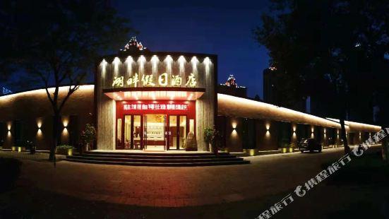 蚌埠湖畔假日酒店