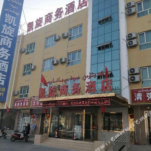 Yutian Kaixuan Business Hotel (formerly Tianyuan Hotel)