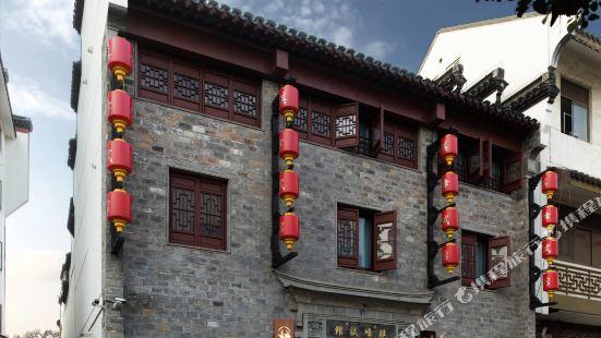 SSAW Boutique Hotel Ye Bo Qin Huai (Qi Feng Shi Guan)