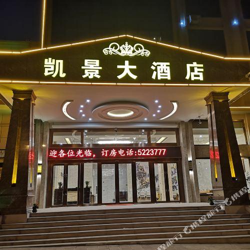 Kai Jing Hotel