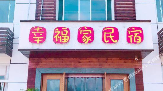 杭州幸福家民宿