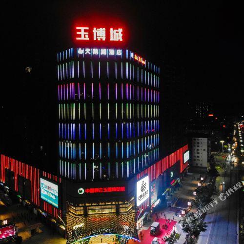 天鵝湖酒店(四會玉博城店)