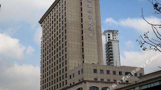 上海濱江欣景大酒店