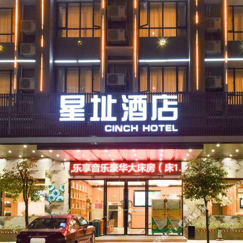 신치 호텔