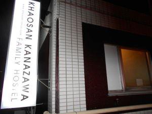 考山金澤家庭旅舍(Khaosan Kanazawa Family Hostel)