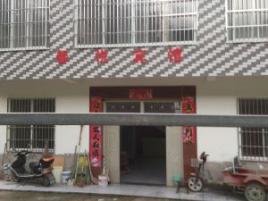 石台牯牛降馨悅賓館