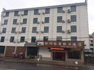 石台綠洲怡景假日酒店