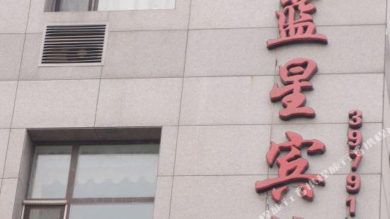 Hailanxing Hotel