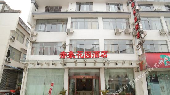 Dihao Huayuan Hotel