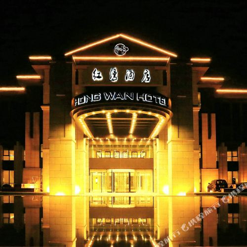 西柏坡紅灣酒店